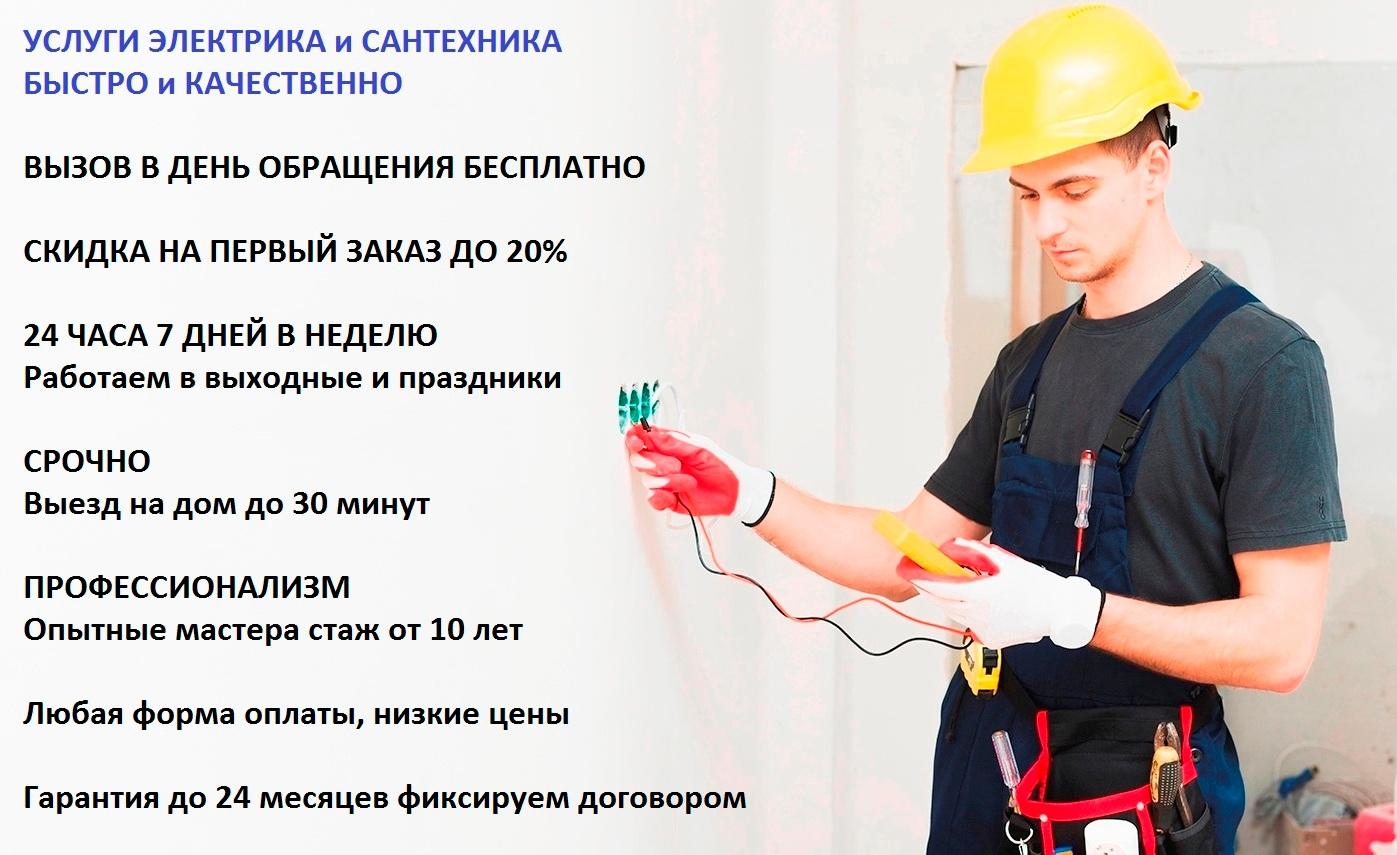 Электрик-24-часа-вызов